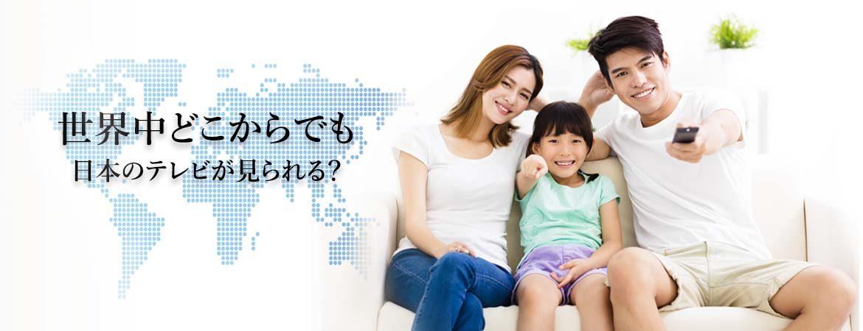 世界中どこからでも、日本のテレビが見られる?